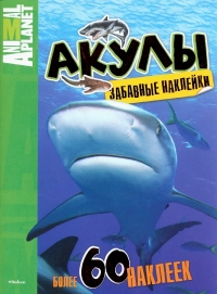 Акулы. Animal Planet